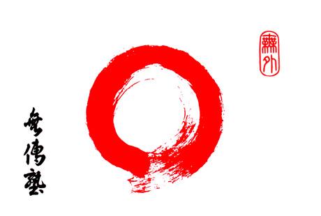 無傳塾の旗