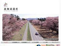 北海道遺産ウェブサイトイメージ