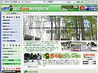 国立ひだか青少年自然の家 ウェブサイトイメージ