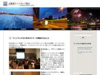 北海道フィンランド協会ウェブサイトイメージ