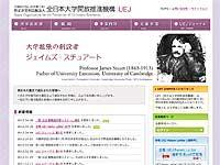 全日本大学開放推進機構 UEJ ウェブサイトイメージ