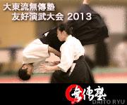 2013年 無傳塾友好演武大会
