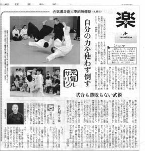 無傳塾読売新聞記事