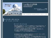マイスターシステムウェブサイトイメージ