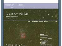 しょさんべつ天文台ウェブサイトイメージ
