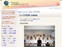 ほっかいどうムラの宝さがしプロジェクト ウェブサイトイメージ