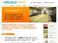 人間禅札幌支部 石狩道場 ウェブサイトイメージ