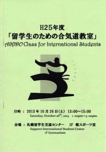 留学生のための合気道教室