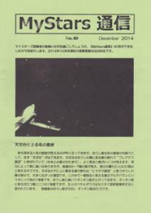 MyStars通信no.40