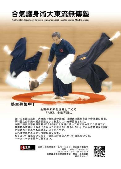 150626無傳塾チラシ-A4