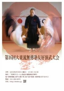 第16回友好演武大会ポスター
